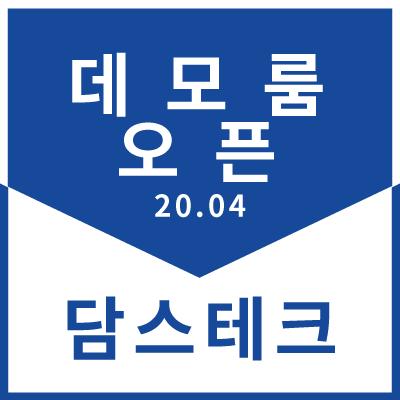 [새소식]담스테크 데모룸 오픈