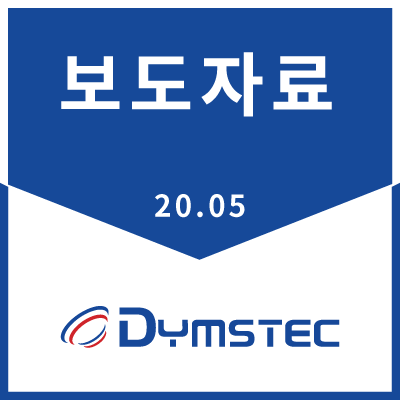 [보도자료]드론헌터XR 국내 전시회 첫 공개 확정