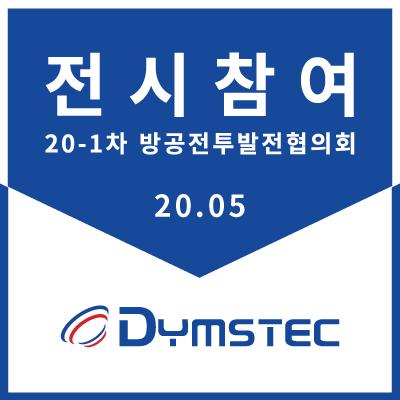[전시회]방공전투발전협의회 전시 참여