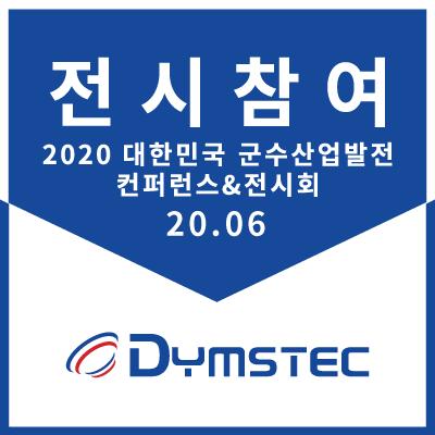 [전시회] 2020 대한민국 군수산업발전컨퍼런스&전시회 참여