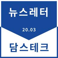 [뉴스레터]3월 e-News Letter