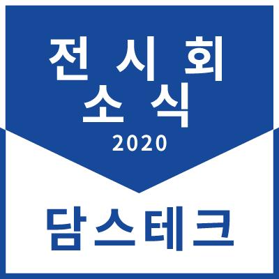 [전시회]2020년 전시회 참가 일정